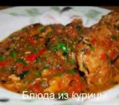 чахобили из курицы_рецепт