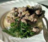 тушеные куриные сердчки со сливками и сыром