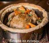 целая курица в горшочке в духовке