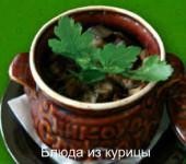 запеченное куриное филе с грибами в горшочке