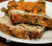 куриный террин с грибами и сыром