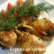 запеченные куриные голени в конвертиках из фольги