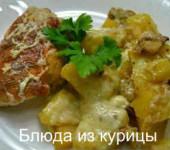фаршированные куриные бедра с картошкой