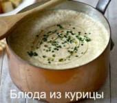 крем суп из сушеных белых грибов рецепт