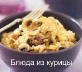 ризотто с грибами и курицей рецепт