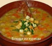 гороховый суп с яблоками и курицей