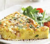 фриттата с ветчиной и плавленным сыром