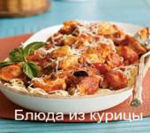 тушеная куриная грудка в томатном соусе со спагетти