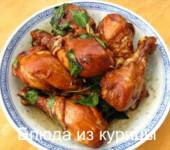 тушеные куриные голени в соевом соусе