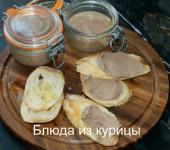 паштет из куриной печени с коньяком_холодные закуски из курицы