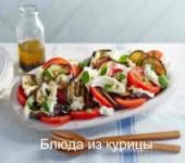 салат с курицей баклажанами помидорами
