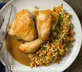 жареная курица с тыквой и макаронами