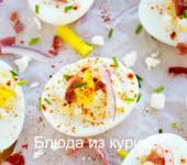 фаршированные яйца фетой